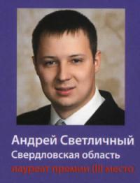 Андрей Светличный