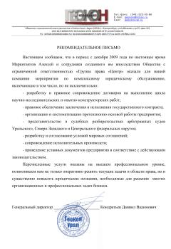 Рекомендательное письмо ООО «ГеоКон Урал»