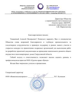 Рекоментадельное письмо ООО «ИнжКомплексПроект»