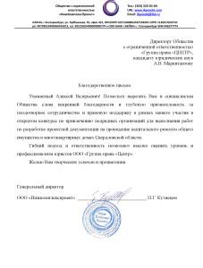 ООО-ИнжКомплексПроект