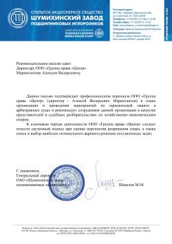 Рекомендательное письмо ОАО «Шумихинский завод подшипниковых иглороликов»