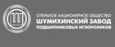 ОАО «Шумихинский завод подшипниковых иглороликов»