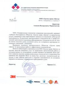 ООО УТСК